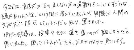 https://www.seed.co.jp/blog/eyemate/%E6%84%9F%E6%83%B3%E2%91%A1.jpg