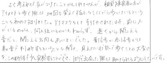 https://www.seed.co.jp/blog/eyemate/%E6%84%9F%E6%83%B3%E2%91%A2.jpg