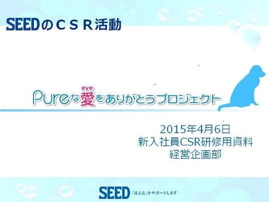 https://www.seed.co.jp/blog/eyemate/%E6%96%B0%E5%85%A5%E7%A4%BE%E5%93%A1%E7%A0%94%E4%BF%AE%E8%B3%87%E6%96%99.jpg