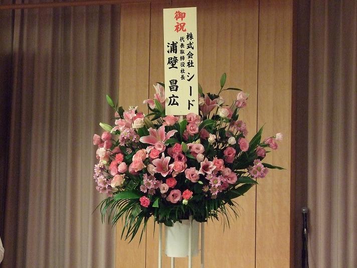 https://www.seed.co.jp/blog/eyemate/%E8%8A%B1.JPG
