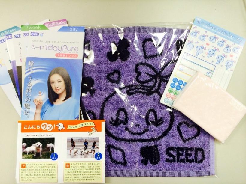 http://www.seed.co.jp/blog/eyemate/%E3%82%8F%E3%82%93%E3%81%B1%E3%81%8F%E7%9B%B8%E6%92%B2%E5%8F%82%E5%8A%A0%E8%B3%9E%E7%94%BB%E5%83%8F.jpg