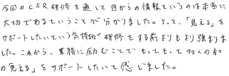 http://www.seed.co.jp/blog/eyemate/%E6%84%9F%E6%83%B3%E2%91%A3.jpg