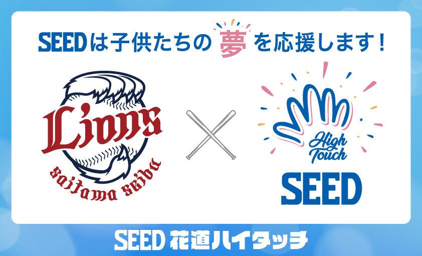 https://www.seed.co.jp/blog/eyemate/8fe78bdada26898c3a336052681c1a349beb8594.jpg