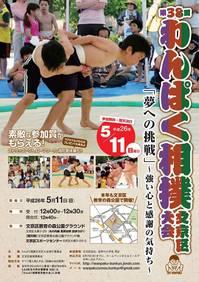 わんぱく相撲開催リーフレット.jpg