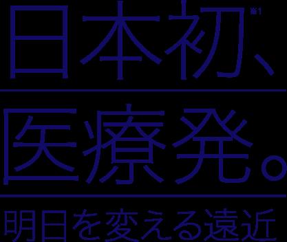 日本初、医療発。シード1dayPure EDOF(イードフ)|SEED