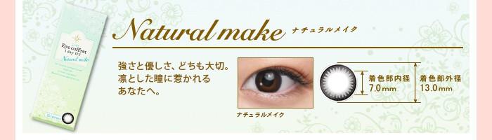 Natural make ナチュラルメイク 強さと優しさ、どちらも大切。凛とした瞳に惹かれるあなたへ。