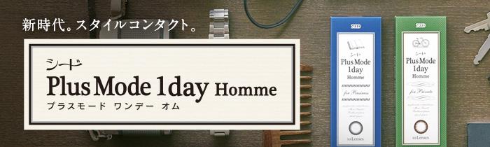 新時代。スタイルコンタクト。 シード Plus Mode 1day Homme