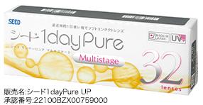 シード1daypure multistage