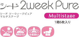 シード2week pure multistage
