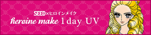 SEED×ヒロインメイク heroine make 1day UV