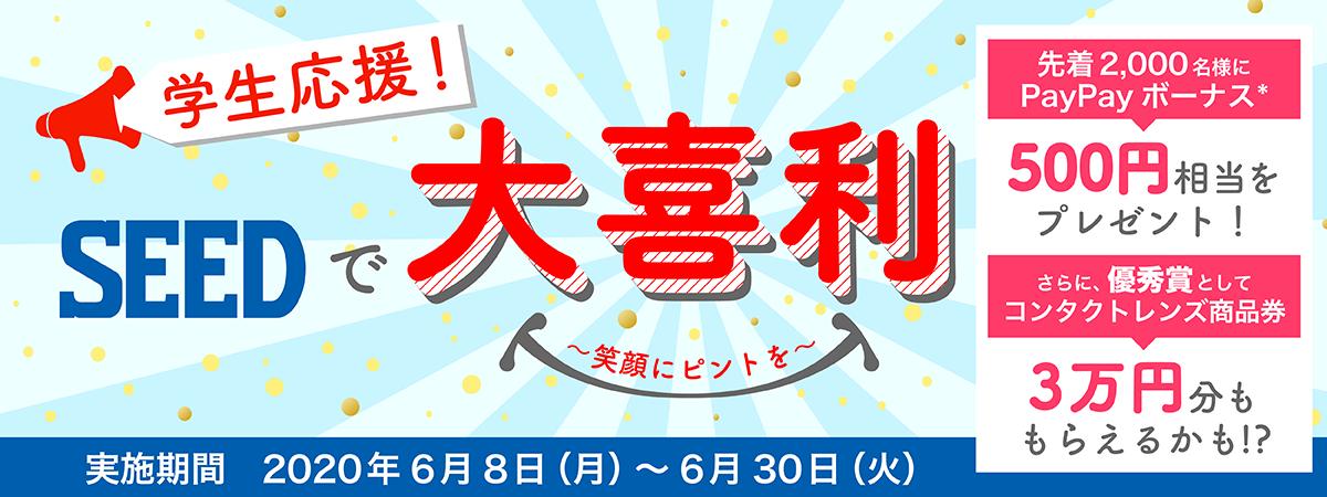 ★【6月30日まで】先着2,000名!PayPayボーナス500円相当がプレゼント中!
